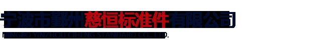 宁波市鄞州慈恒标准件有限公司