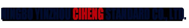 Ningbo Yinzhou CiHeng Standard Co., Ltd.